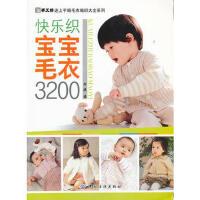 【新书店正品包邮】 快乐织宝宝毛衣 3200 阿瑛 9787506477697 中国纺织出版社