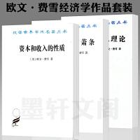 正版商务印书馆 套装3册汉译世界学术名著丛书经济类:繁荣与萧条 利息理论 资本和收入的性质 欧文费雪 著