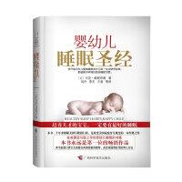 婴幼儿睡眠圣经(美国辅导婴儿睡眠的畅销经典,详尽的婴幼儿睡眠起居指南)