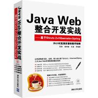 Java Web整合开发实战--基于Struts 2+Hibernate+Spring(99个应用实例,4个项目开发案例,15.5小时配套教学视频,超值DVD光盘含大量开发资源。一本书搞定SSH框架整合开发!)