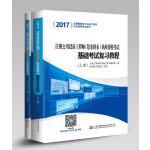 2017注册公用设备工程师(给水排水)执业资格考试基础考试复习教程(第三版)