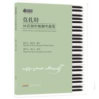 莫扎特38首初中级钢琴曲集