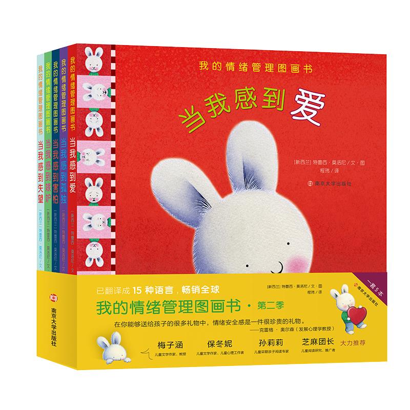我的情绪管理图画书 第二季(全五册) 毛毛兔情绪管理书帮助家长陪0-6岁宝宝一起认知、表达、应对情绪。从自我、人际、家庭、责任感等多角度提升孩子EQ。已在29个国家译成15种语言,销售600万册。触感工艺、环保印刷,陪伴孩子健康成长!