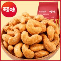 【满减】【百草味 烘焙腰果150g】坚果零食炒货干果食品带皮腰果特产