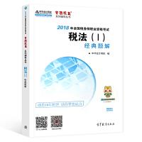 税务师2018考试 中华会计网校梦想成真 经典题解 税法一 税法1
