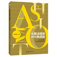 从驱动创新到实践创新――A O 史密斯公司的创新管理 杨东涛 9787301268582 北京大学出版社