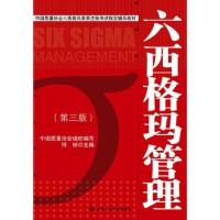 六西格玛管理(第三版)(中国质量协会六西格玛黑带注册考试指定辅导教材) 中国质量协会组织写,何桢 9787300193