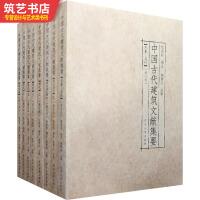 中国古代建筑文献集要 中国传统建筑与古文研究 建筑学书籍