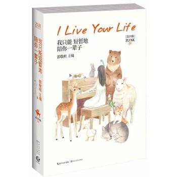 """我只能短暂地陪你一辈子郭敬明和落落、笛安、安东尼领衔,ZUI INK第四辑,围绕""""人与动物的温情"""",构建了一场关于""""人和动物""""的温暖阅读盛宴。"""