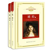 琥珀(全两册):新课标―长江名著名译(世界文学名著名译典藏 全译插图本)