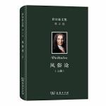 伏��泰文集(第四卷):�L俗�(上�裕�