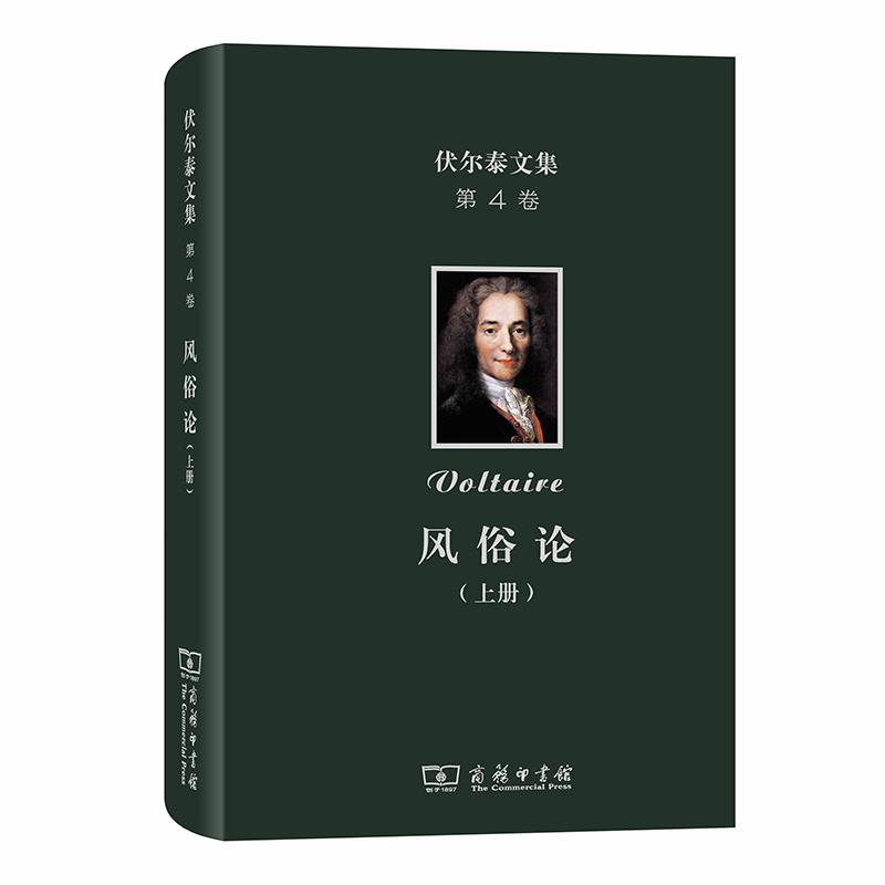 伏尔泰文集(第四卷):风俗论(上册)
