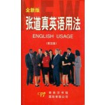 张道真英语用法(全新版)普及版