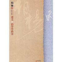 【新书店正版】爱美,俏伶伶抖着柏杨9787802445499现代出版社有限公司