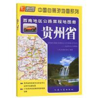 西南地区公路里程地图册―贵州省(2021版)