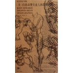 伯里曼学院系列丛书・(美)伯恩动漫专业人体结构教学
