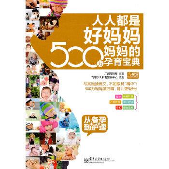 人人都是好妈妈·500万妈妈的孕育宝典:从备孕到护理(pdf+txt+epub+azw3+mobi电子书在线阅读下载)