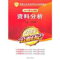 资料分析 王甫银 9787501193660 新华出版社