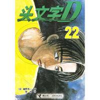 【新书店正版】头文字D22(日)重野秀一 ,简洁9787807322382接力出版社