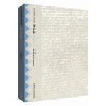 辛白林(莎士比亚全集 英汉双语本) 威廉・莎士比亚(William Shakespeare),彭发胜 97875135