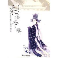 【正版】柔福帝姬9787801879400新世界出版社