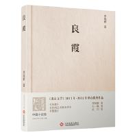 (精)良霞 (货号:T) 李凤群 石一枫 红日 9787514214871 文化发展出版社
