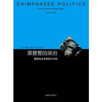 黑猩猩的政治(pdf+txt+epub+azw3+mobi电子书在线阅读下载)