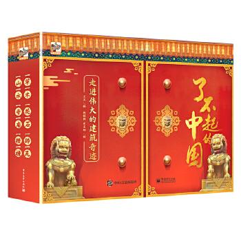 了不起的中国 走进伟大的建筑奇迹(《打开中国》 当当独家定制版,新增加鸟巢、水立方、太和殿) 打开中国当当独家版,新增鸟巢、水立方、太和殿。献礼新中国成立70周年!打开这本书,就像展开了一场五千年中华文明之旅。 激起孩子对中国建筑和中国传统文化浓厚兴趣的启蒙书。 唤醒孩子的民族自尊心、自信心。
