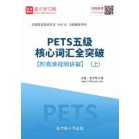 2020年PETS五级核心词汇全突破【附高清视频讲解】(上)