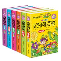 儿童百问百答全套6册挑战超级大脑系列彩图注音版儿童百科全书 动植物王国 6-8-10-12岁少儿十万个为什么一二三四五