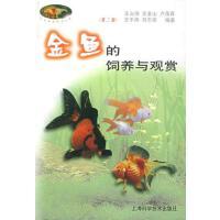 【二手正版9成新】 金鱼的饲养与观赏 上海科学技术出版社9787532348299