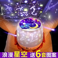 星空投影灯 创意浪漫实用生日礼物女生朋友投影仪小夜灯儿童孩子抖音同款礼物送女友