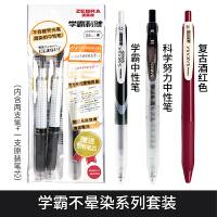 日本ZEBRA斑马中性笔学霸利器套装系sarasa 不洇墨花朵Speedy套装