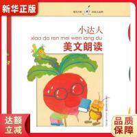 幼儿100小达人丛书:小达人美文朗读 金波 等 江苏少年儿童出版社 9787534649288