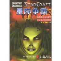 【二手旧书9成新】 星际争霸-- 利伯蒂的远征/黑暗降临之前
