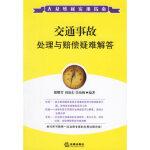 交通事故处理与赔偿疑难解答 胡耀芳,刘海东,吴淑梅 法律出版社 9787503662249