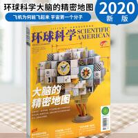 赠一 环球科学大脑的精密地图 杂志2020年3月总第185期 /捕食细菌的细菌/宇宙的第一个分子/飞机为何能飞起来 专