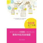 柏拉图是个女孩 刘丽丽 云南人民出版社 9787222080690