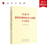 习近平新时代中国特色社会主义思想学习问答(32开)2021年出版包邮 中共中央宣传部 学习出版社 人民出版社联合出版