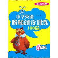 每日十分钟 小学英语阶梯阅读训练100篇 6年级