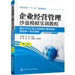 企业经营管理沙盘模拟实训教程(第二版)