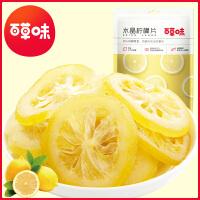 【百草味 即食柠檬片65g】水晶柠檬干零食蜜饯水果干特产