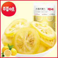 满减199-135【百草味 -即食柠檬片65g】水晶柠檬干 零食蜜饯水果干特产