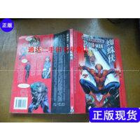 【二手旧书9成新】蜘蛛侠 觉醒篇 /美国 B?M?本迪斯 著 译林出版社