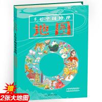 手绘中国地理地图 精装儿童版中国那么大一本看过来给孩子色彩与乐趣的中国地理百科全书 3-6-9岁小学生一二年级课外书必
