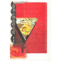 【二手旧书9成新】叙事心理治疗导论李明,杨广学山东人民出版社9787209037167