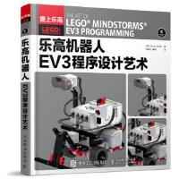 乐高机器人EV3程序设计艺术 [美]Terry Griffin 9787115418128 人民邮电出版社