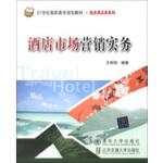 酒店市场营销实务(21世纪高职高专规划教材・旅游酒店类系列)
