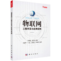 物联网工程开发与应用实例
