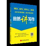 2019MBA、MPA、MPAcc、MEM管理类、经济类联考田然讲写作